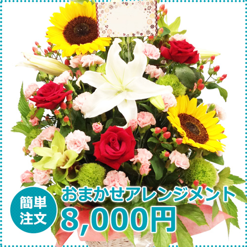 川崎公演祝い アレンジメント