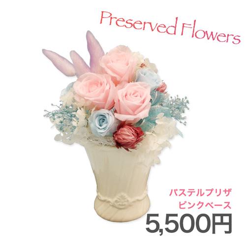 結婚祝い 花 プリザーブドフラワー