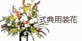 式典用装花