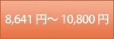 8,641 円~ 10,800 円