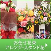 おまかせアレンジ&花束&スタンド花